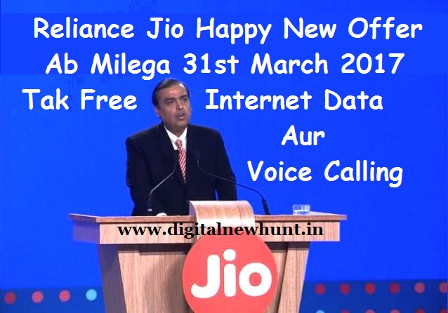 reliance jio happy new year offer 31st march free unlimited data