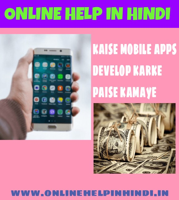 Kaise-Mobile-Apps-Banakar-Online-Paise-Kamaye-Excellent Tips Hindi Mai