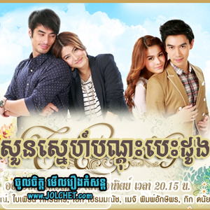 Thai Khmer Movie