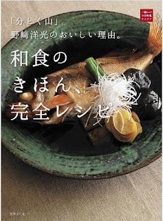 [野崎 洋光] 「分けとく山」野崎洋光のおいしい理由。和食のきほん、完全レシピ