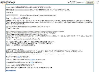 アマゾンからメールで送られてくるキャンペーンコード