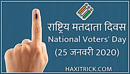 Rashtriya Matdata Diwas 25 January 2020 National Voters Day Photo Hindi