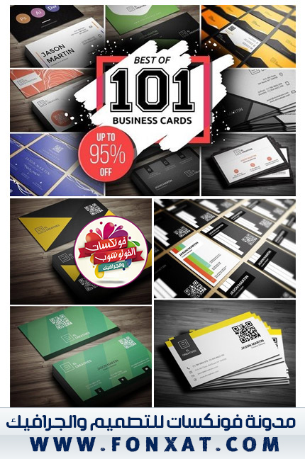 CM Best 101 Prime Business Cards Bundle