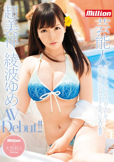 MKMP-009 Ultra Graces Ayanami Dream Entertainer Av Debut