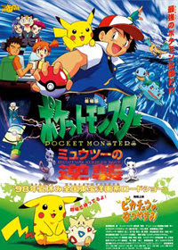 Pokemon Movie - Pokemon Movie 1 Đến 18 2015 Poster