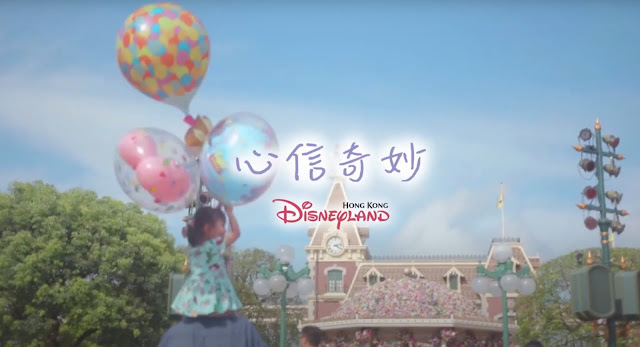 香港迪士尼樂園重開, Hong Kong Disneyland Reopening, guide, castle of magical dreams, 奇妙夢想城堡, promo
