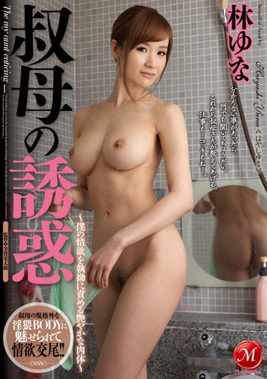 JUX-603 Blame Relentlessly The Temptation ~ My Lust Aunt Glossy Flesh-Hayashi Yuna