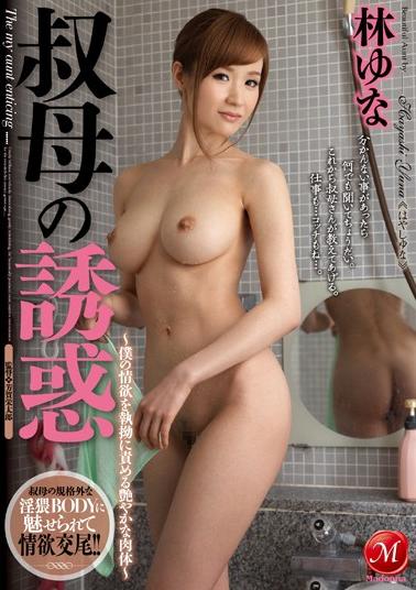 JUX-603 Blame Relentlessly The Temptation ~ My Lust Aunt Glossy Flesh-Hayashi Yuna