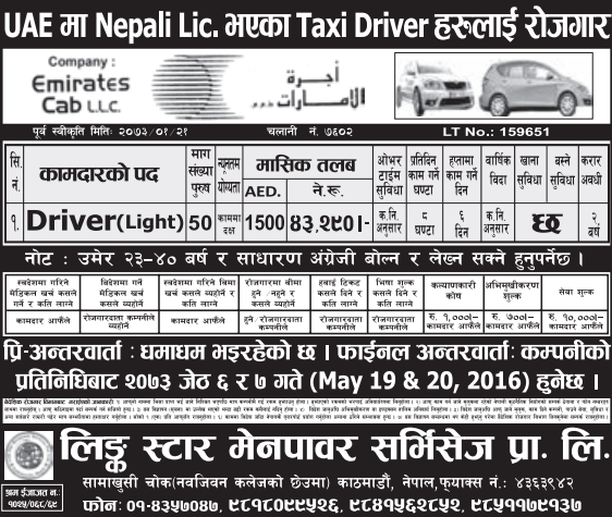 Jobs For Nepali In U.A.E. Salary -Rs.43,290/