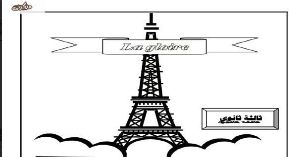 المراجعة النهائية فى اللغة الفرنسية للثانوية العامة 2019