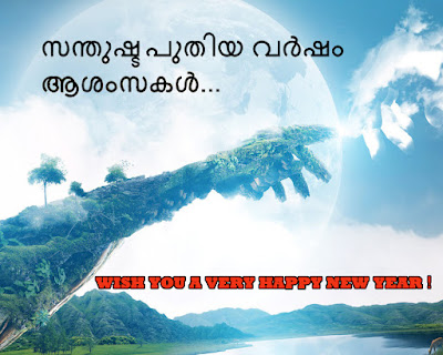 happy new year 2017 greetings cards hd images photos pics quotes in malayalam