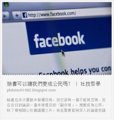 blogger 文章在 google+ 正確顯示圖片、題目、摘要