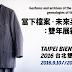 2016台北雙年展-簡單的首篇