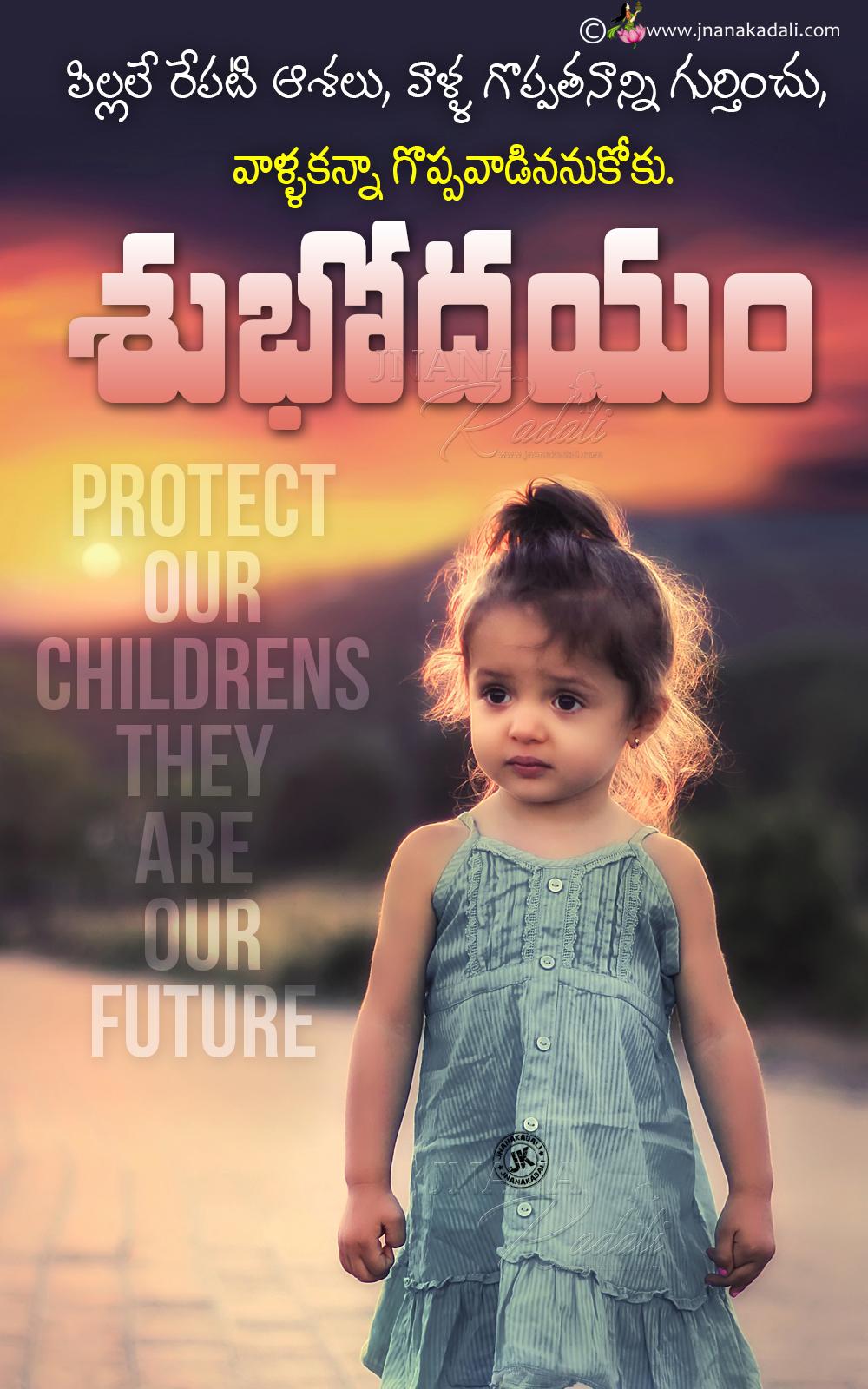 Good Morning Cute Baby Images Telugu Archidev