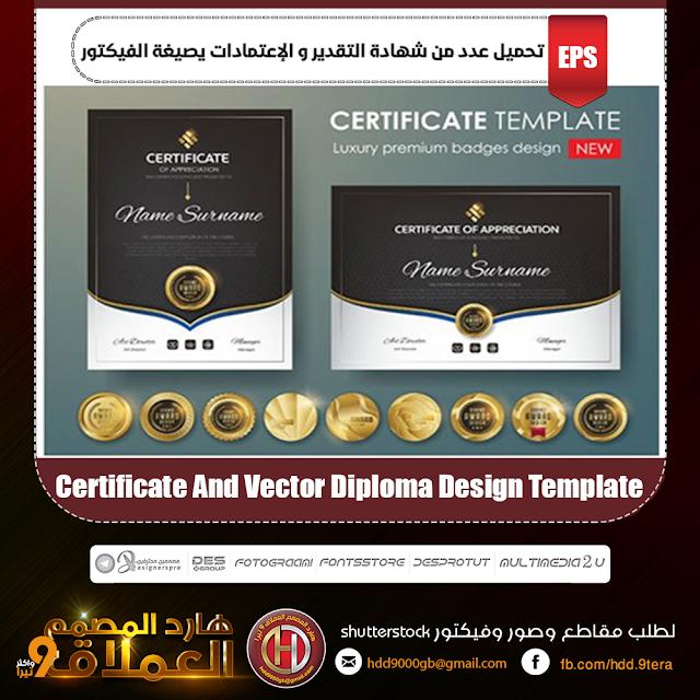 تحميل عدد من شهادة التقدير و الإعتمادات يصيغة الفيكتور Certificate And Vector Diploma Design Template