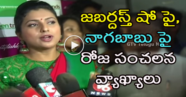 Roja Comments On Nagababu Judgement In Jabardasth Comedy Show