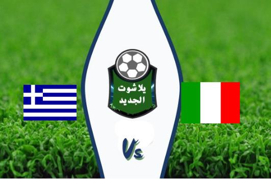 نتيجة مباراة ايطاليا واليونان اليوم 12-10-2019 تصفيات اليورو