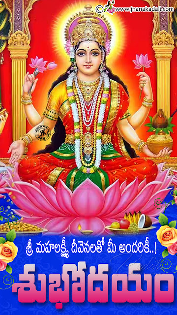 good morning in telugu, telugu subhodayam, best good morning telugu quotes, greetings on good morning in telugu