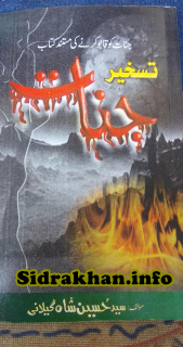 taskheer e jinnat book pdf download