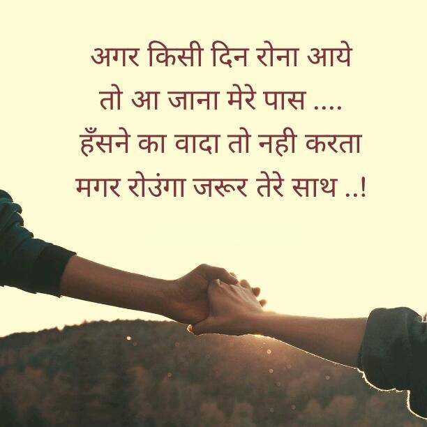 Hindi Sad Shayari For Facebook