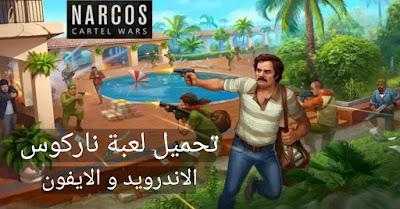 narcos cartel wars game تحميل أخر إصدار لعبة ناركوس narcos واستمتع بأقوى حروب العصابات باللغة العربية الاندرويد و الايفون برابط مباشر