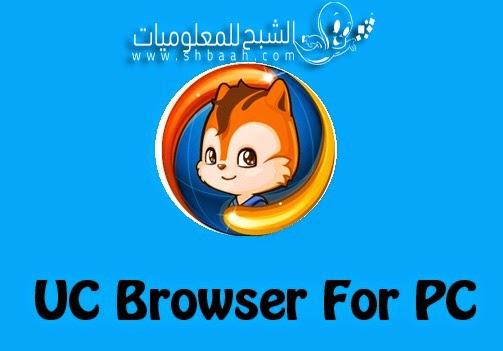 متصفح UC browser وبعد نجاحه لهواتف اندرويد الآن بنسخته للحواسب