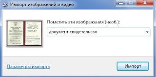 Вписать имя документа и импортировать