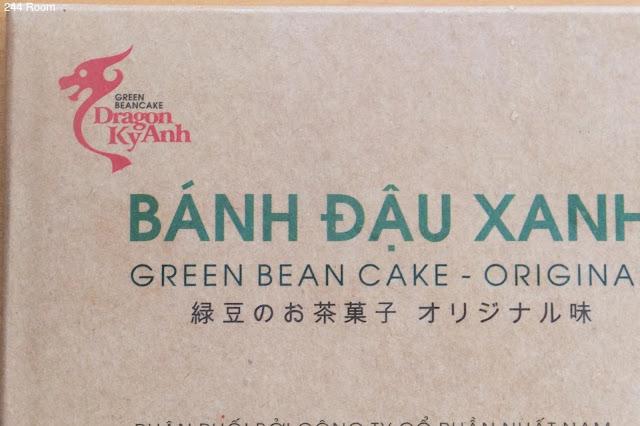 ベトナム緑豆菓子 Green bean cake