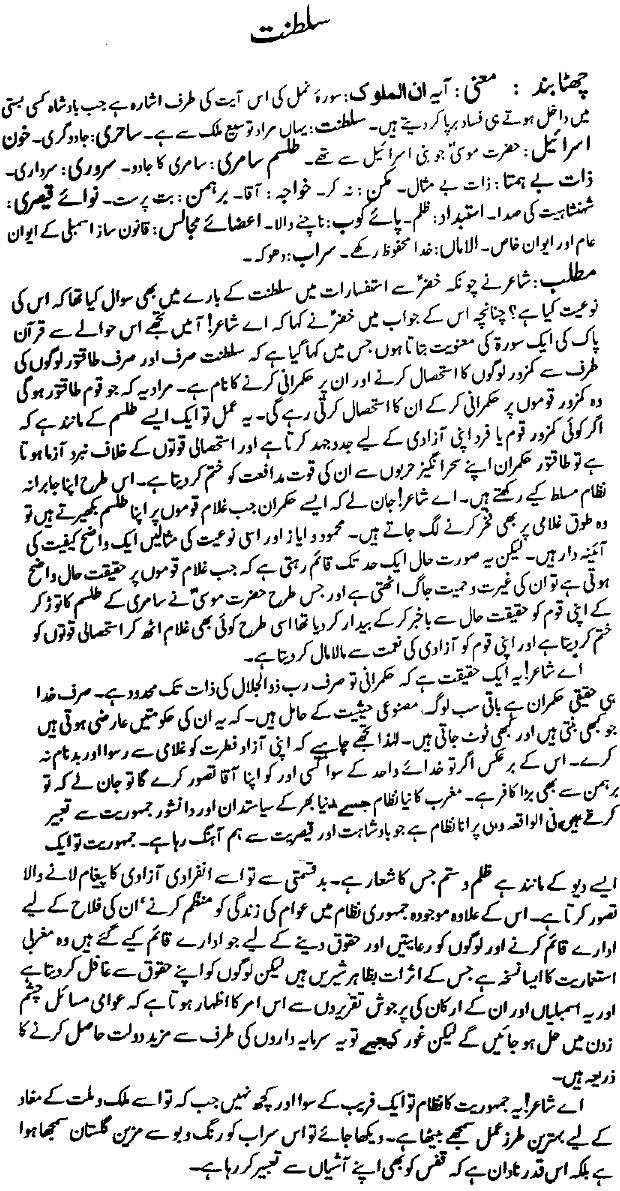 Allama Iqbal Poetry کلام علامہ محمد اقبال: (Bang-e-Dra-162
