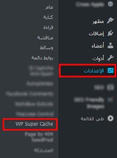 الاعدادات , الصحيحة , لأضافة , WP Super ,Cache , الووردبريس , wordpress