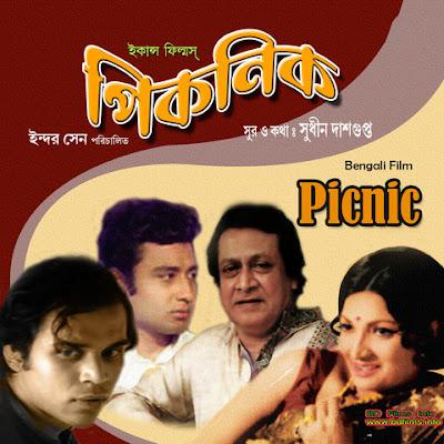 Picnic is an Indian Bengali language romantic film screenplay written and  directed by Inder Sen in 1972. The film is starred by Archana Gupta, Dhritiman Chatterjee, Joyoshree Ray, Ranjit Mallick, Arati Bhattacharya, Samit Bhanja in the lead characters.     Picnic (1972)  Based on a novel by Ramapada Chowdhury  Screenplay and Direction:  Indar Sen  Casting:  Archana Gupta, Dhritiman Chatterjee, Joyoshree Ray, Ranjit Mallick, Arati Bhattacharya, Samit Bhanja  Lyrics:  Pulak Bandyopadhyay, Sudhin Dashgupta  Singers:  Manna Dey, Asha Bhosle  Music Direction:  Sudhin Dashgupta    গল্পটা পিকনিকের। ৩ টি প্রেমের গল্প। ৩ বন্ধুর নতুন পরিচয় অন্য ৩ বান্ধবির সঙ্গে। নতুন পরিচয় হলেও তাদের মধ্যে সম্পর্ক ধীরে ধীরে বাড়তে থাকে। ৩ বান্ধবির মধ্যে যেমন পারস্পারিক ঘনিষ্ঠ সম্পর্ক তেমনি ৩ বন্ধুর মধ্যেও ঘনিষ্ঠ সম্পর্ক বিদ্যমান।  একদিন ৬ জন মনস্থির করল তারা একসাথে পিকনিকে যাবে। ত তাদের একজনের গাড়িতে তারা অনেক দূর এক স্পটে যায় পিকনিক করতে। দুপুর-বিকাল পর্যন্ত অনেক আমোদ প্রমদে তাদের সময় কাটল। বলার অপেক্ষা রাখেনা তাদের ৬ জনের থেকে ৪ জন। এ ৪ জনের কখন যে ভালবাসার সম্পর্ক ধীরে ধীরে বেড়েছে তারা নিজেই জানেনা। আর বাকি ২ জনের ভালবাসার বদলে এক ধরনের অভিমান বেড়ে যায়। সম্পর্কের তিক্ততা বেড়ে যায়। ছেলে বলে মেয়েটি একটু ছেলেমানুষী আর একটু জেদি। কি চাই তা সে নিজেই জানেনা।  মেয়েটি বলে , তোমার আর অন্য মানুষের মধ্যে পার্থক্যই বা কি থাকল? এভাবে তাদের সম্পর্ক সন্ধ্যা পর্যন্ত চলতে থাকে। সন্ধ্যা নেমে এল। ৬ জনই গাড়িতে। মেয়ে ৩ জন অনেক চিন্তিত । বাড়ি ফিরবে কখন? বাড়িতে দেরি করে ফিরলে অনেক কিছু শুনতে হবে অনেক কিছু ঘটবে।  অভিমানী ছেলেটি কিন্তু ড্রাইভিং সীটে বসা। গাড়ি স্টার্ট নিচ্ছে না। অনেক চেষ্টা করেও গাড়ি স্টার্ট নিলনা। দিপক ড্রাইভিং সীট থেকে নেমে গাড়ির কোনো প্রবলেম সলভ করতে পারল না। সে বাকি ২ বন্ধুকে মেকানিক্স খুঁজতে পাঠালো । তারা ব্যর্থ হল।  সন্ধ্যা থেকে রাত গড়িয়ে এল। আশে পাশের অন্য গাড়িতে যাবার জন্য একটি গাড়ির ব্যবস্থা করল দিপক। কিন্তু সমস্যা হল সবাইকে এক সাথে ধরবেনা সে গাড়ি । অবশেষে , তাদের কারোরই যাওয়া হলনা। তারা থাকার একটি বাংলো থেকে রুম ভাড়া করল।  এইদিকে ঘটে গেছে অন্য এক অঘটন। দিপক আর স