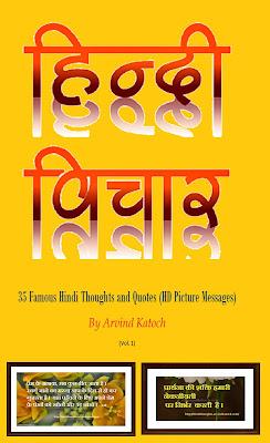 Hindi Thoughts, Hindi Quotes, Book, Kindle Book, Kindle Download