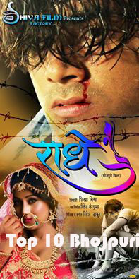Vishal Singh, Neha Shree, Shikha Mishra and Pramod Premi Yadav New Upcoming movie Radhe 2017 wiki, Shooting, release date, Poster, pics news info