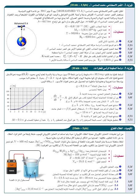 الفرض محروس مسلك العلوم الفيزيائية (  السقوط الرأسي، الحركات المستوية، التحليل الكهربائي.