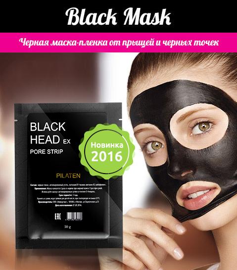 маска от чёрных точек уголь и желатин