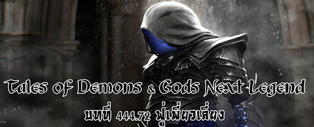 http://readtdg2.blogspot.com/2017/01/tales-of-demons-gods-next-legend-44472.html