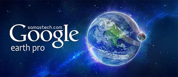 تحميل وتفعيل برنامج جوجل ايرث برو مجانا Google Earth Pro سما التقنية