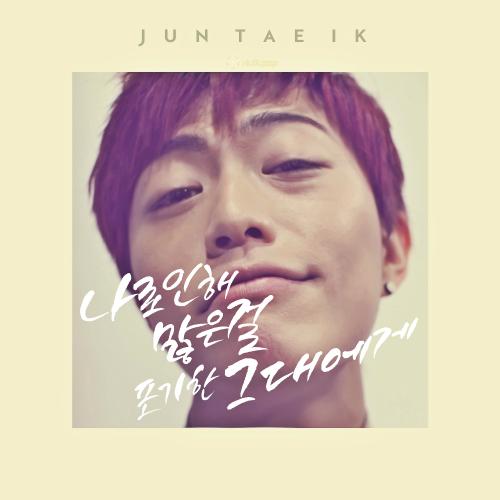 [Single] Jun Tae Ik – 나로 인해 많은 걸 포기한 그대에게