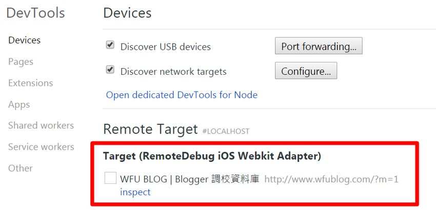 chrome-ios-device-debug-tool-4.jpg-利用 Chrome 對 iOS 裝置進行除錯(iPhone、iPad)的絕佳方案
