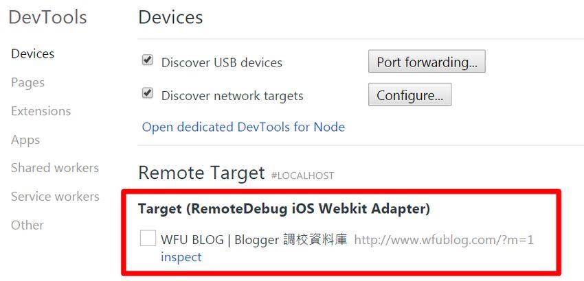 chrome-ios-device-debug-tool-4.jpg-利用 Chrome 對 iOS 裝置進行除錯(iPhone、iPad)的絕佳方案