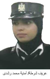 Police corporal Amina Roshdy