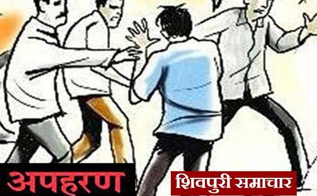 जमीनी विवाद: भाई और भतीजों ने चाचा का अपहरण किया, जमकर मारपीट कर मरणासन्न हालत में छोड़ गए | KARERA, SHIVPURI NEWS