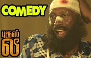 Bruce Lee Movie Comedy Scene | GV Prakash | Kriti | Rajendran | Ramdoss | Bala Saravanan