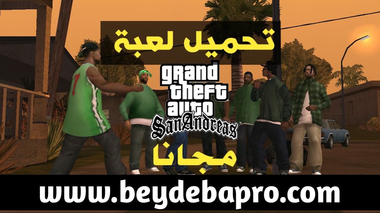 تحميل لعبة gta sanandreas مجانا