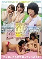 (Re-upload) BBAN-068 リアル女友達3人組が仲良