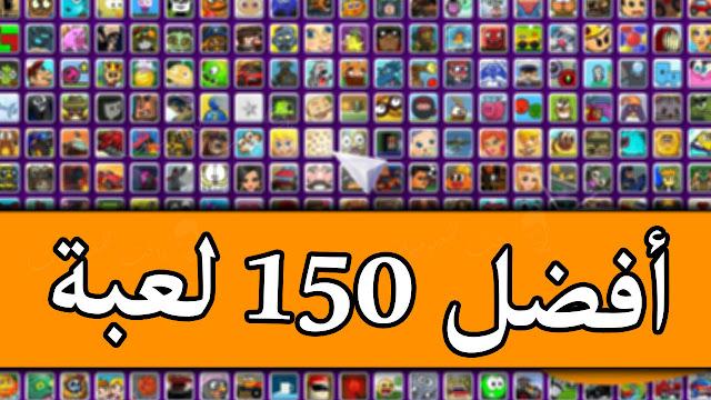 اليك افضل 150 لعبة فلاش اون لاين بدون تحميل للكمبيوتر مجانا . العاب فلاش مجانا بدون تحميل العاب فلاش تحميل العاب فلاش للكمبيوتر العاب خفيفة ورائعة للكمبيوتر العاب كمبيوتر .