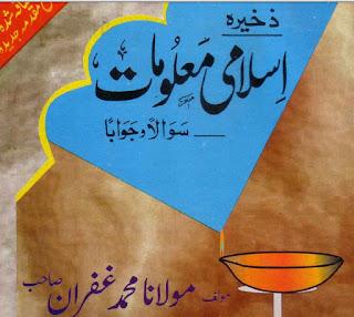 Zakheera e Islami Maloomat