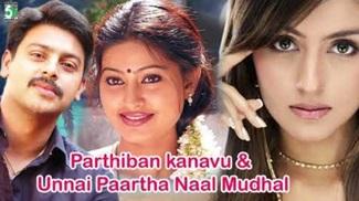 Parthiban Kanavu & Unnai Paartha Naal Mudhal Super Hit Audio Jukebox