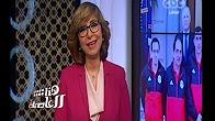 برنامج هنا العاصمه حلقة الاثنين 6-2-2017 مع لميس الحديدى