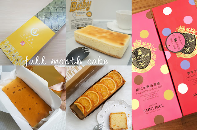 【2018最新版】彌月蛋糕試吃心得!免費付費推薦全集 - 陸續新增